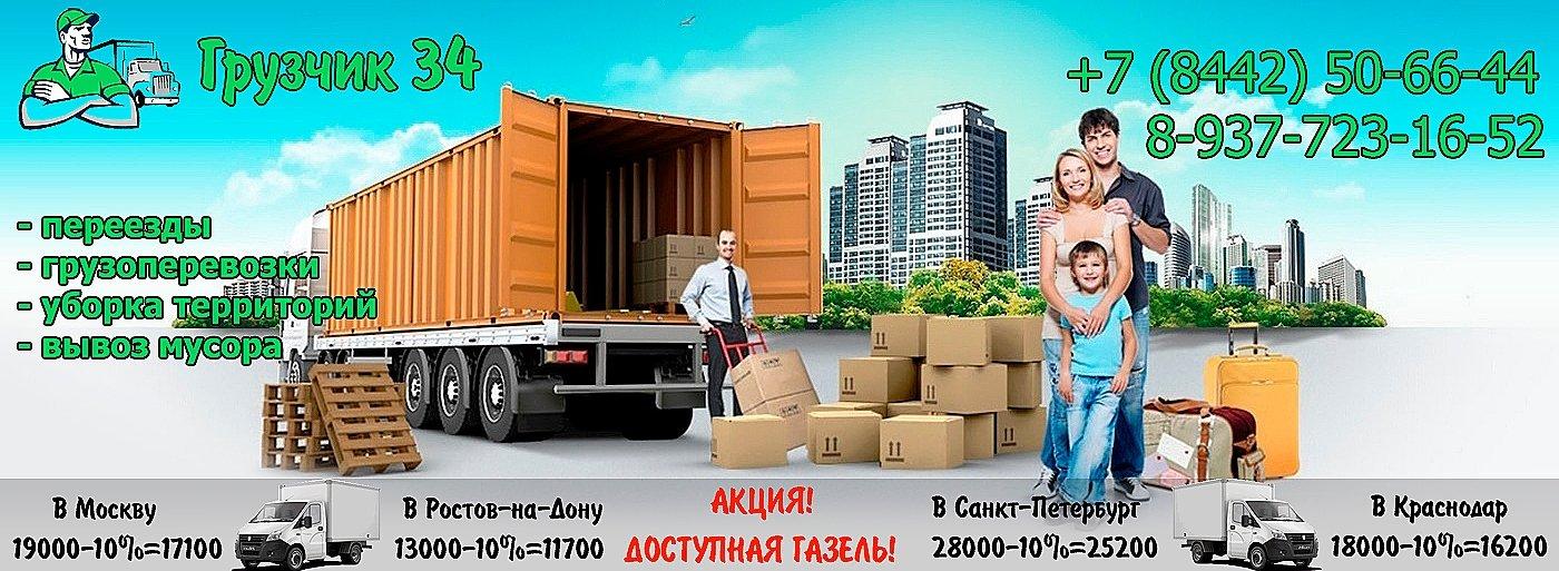 Грузчик 34 — переезды и грузоперевозки Волгоград